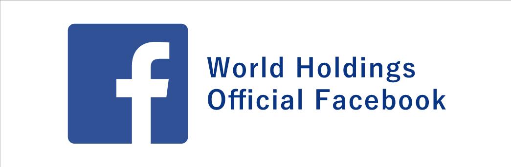 ワールドホールディングス公式Facebookページ